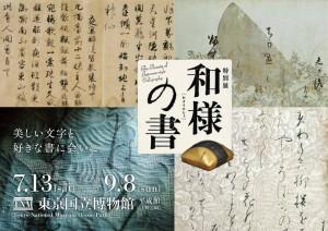 和様の書展