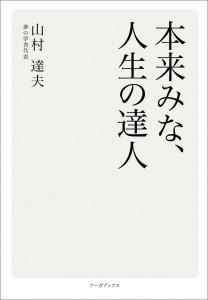 P012-013 人生の達人・1章扉