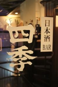 日本酒バー四季