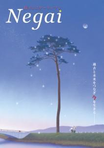 Souji 表紙&表4