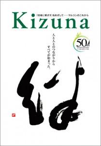 kizuna 表紙