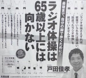 ラジオ体操新聞広告