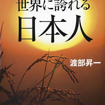 世界に通じる12人の日本人
